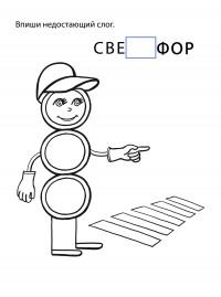 Светофор раскраска для малышей - 3